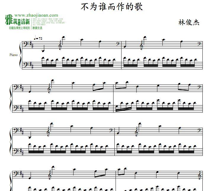 华语流行音乐钢琴谱五线谱 /strong>