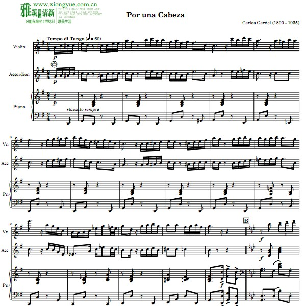 一步之遥小提琴手风琴重奏钢琴伴奏谱