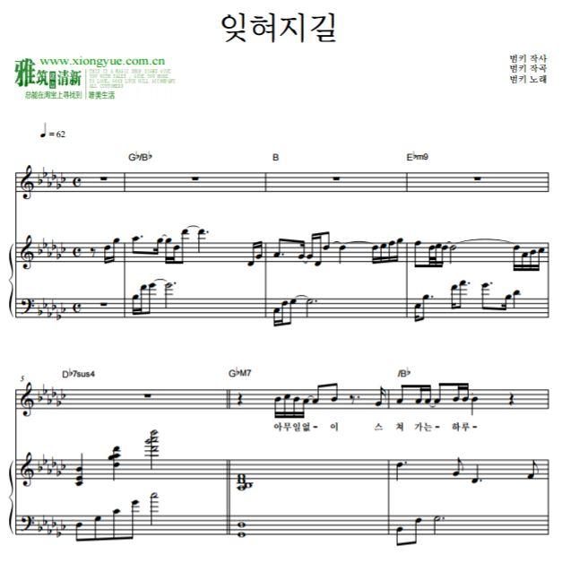 乐谱 钢琴