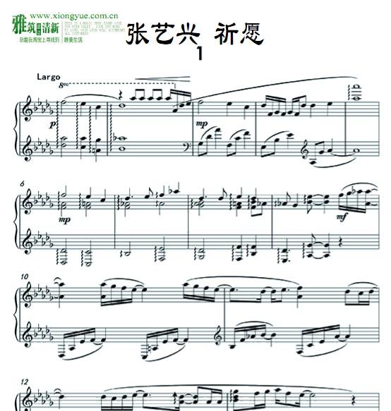 张艺兴 祈愿钢琴谱