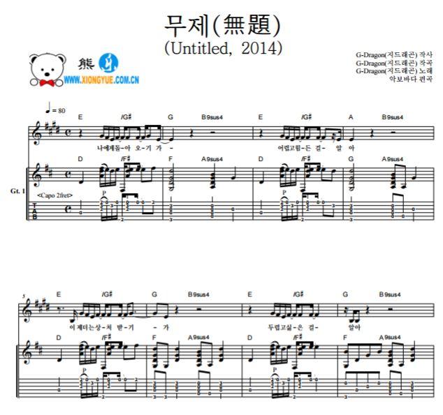 乐谱 吉他谱         g-dragon权志龙 untitled, 2014吉他谱d调 琴谱图片
