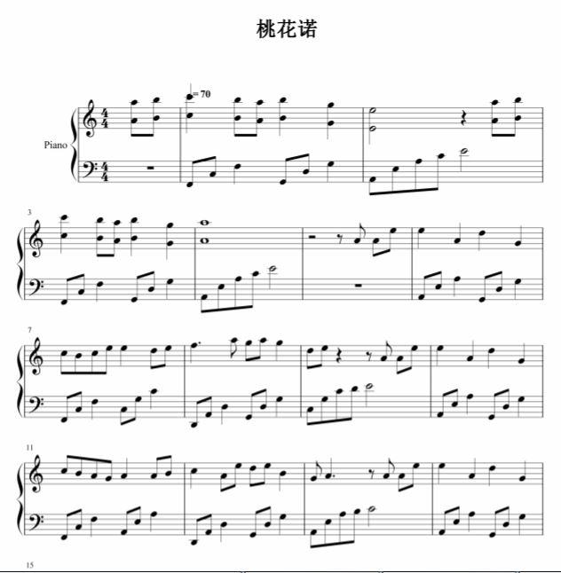 上古情歌钢琴谱 桃花诺钢琴谱