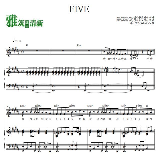 a pink - five钢琴谱 原版伴奏谱