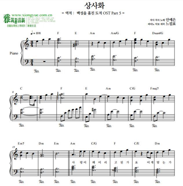 盗心贼架子鼓谱-韩国流行音乐乐谱   楽谱   五线谱   钢琴谱   PDF格式   高清晰版