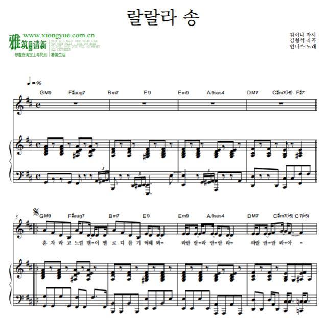 unnies - lalala song啦啦啦颂钢琴伴奏谱图片