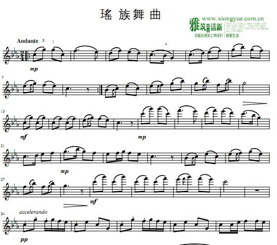 瑶族舞曲小提琴谱