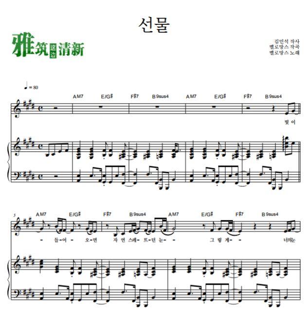 清新曲谱_清新唯美图片