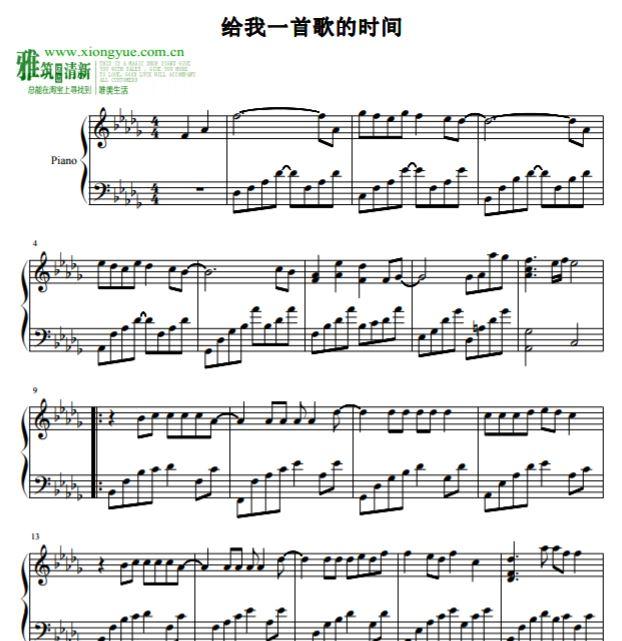 周杰伦 给我一首歌的时间钢琴谱 五线谱图片