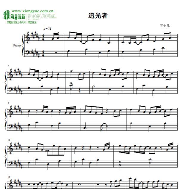 追光者钢琴谱