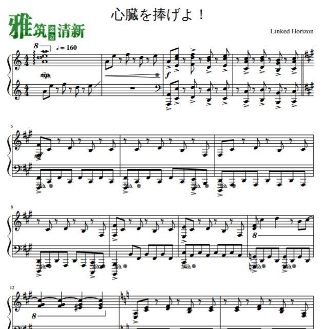 进击的巨人第2季OP  心臓を捧げよ!献出心脏钢琴谱