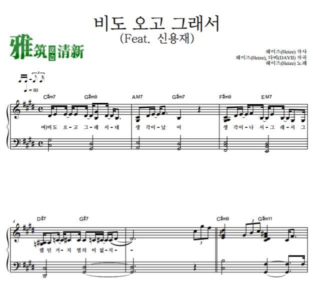 Rain原版钢琴独奏谱