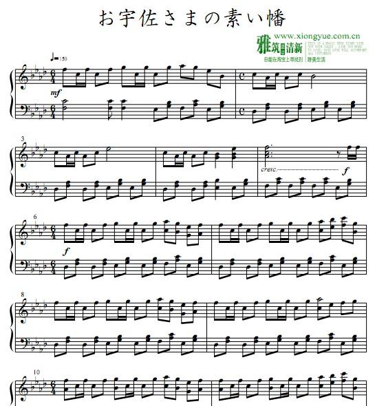东方 お宇佐さまの素い幡钢琴谱