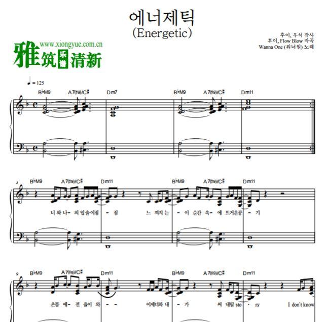 wanna one - energetic钢琴独奏谱