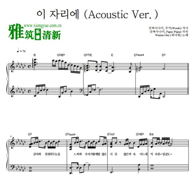 wanna one - always (acoustic ver.)钢琴独奏谱