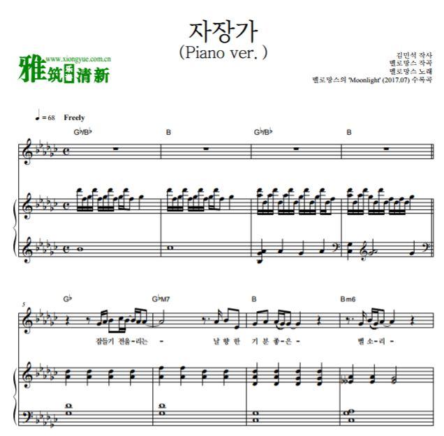 睡眠曲mp3_melomance 睡眠曲钢琴谱 (piano ver.