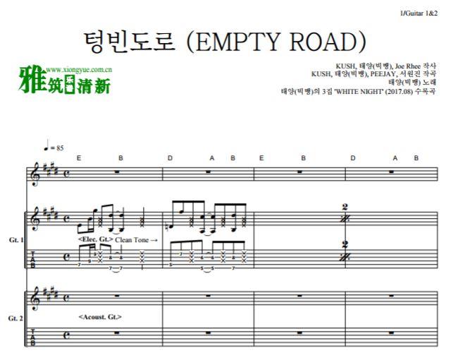 bigbang 太阳 empty road吉他谱
