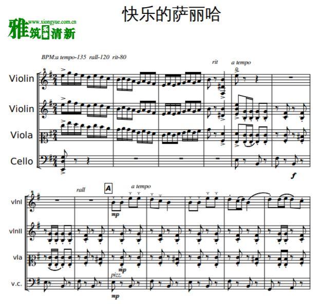 的萨丽哈弦乐四重奏总谱和分谱