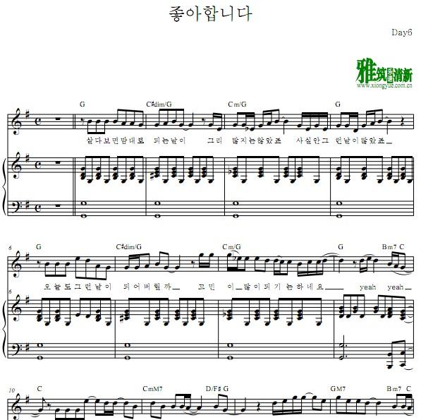 day6 -我喜欢你i like you钢琴伴奏谱图片