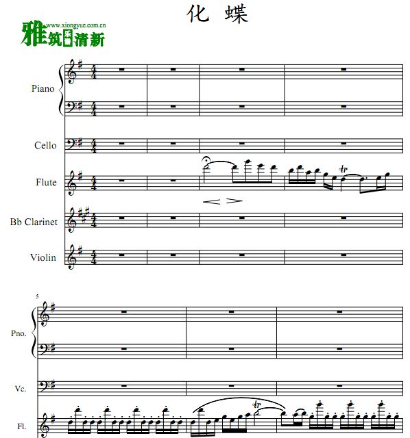 化蝶管弦乐合奏谱 钢琴大提琴长笛单簧管小提琴合奏