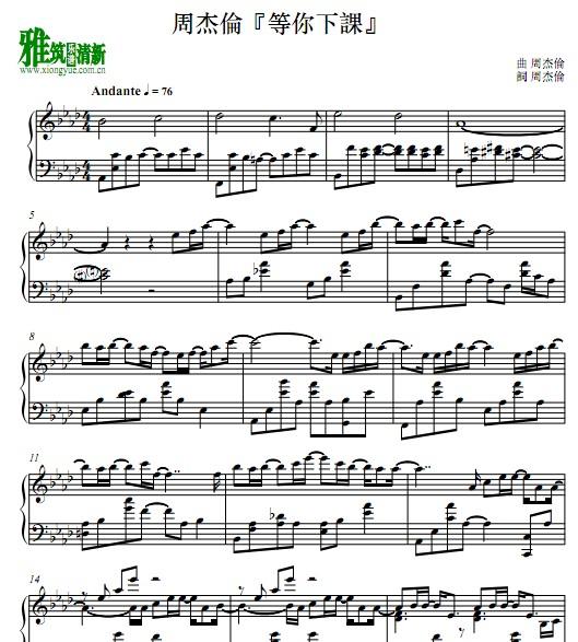 等你下课钢琴谱