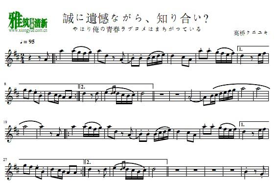 誠に遺憾ながら、知り合い小提琴谱