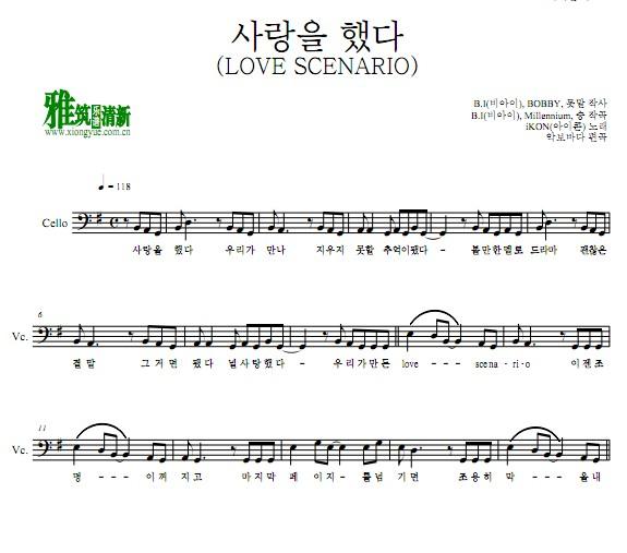 iKON - LOVE SCENARIO大提琴谱