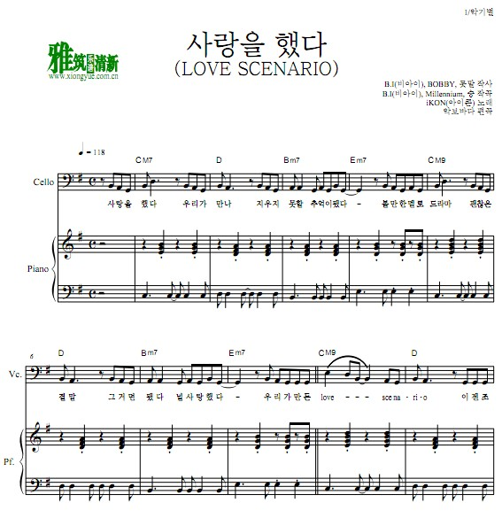 ikon - love scenario大提琴钢琴伴奏谱