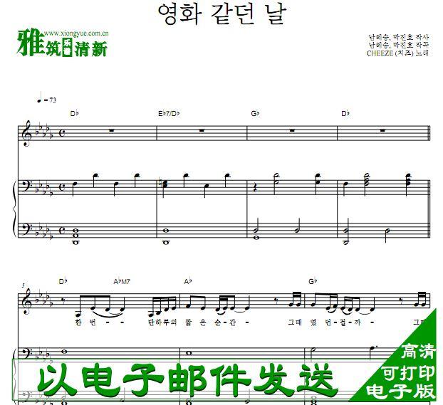 CHEEZE 韩剧男朋友 OST1 电影般的那天钢琴伴奏谱