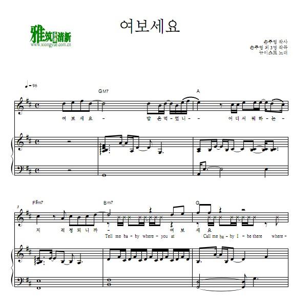 NU'EST hello钢琴伴奏谱