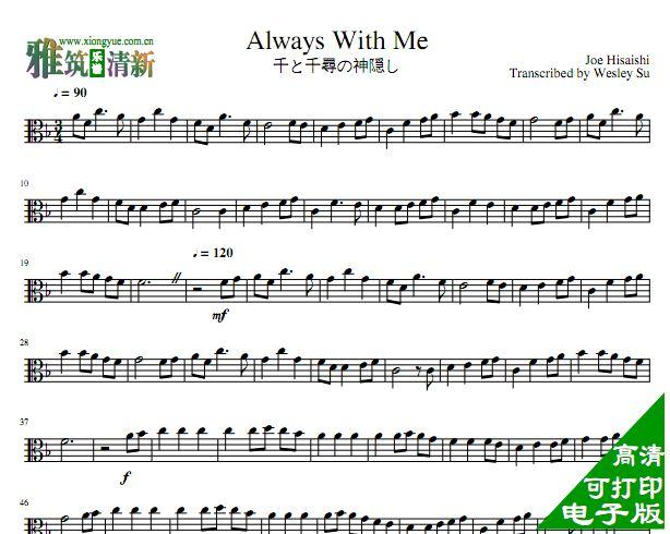久石让 always with me 永远同在中提琴谱