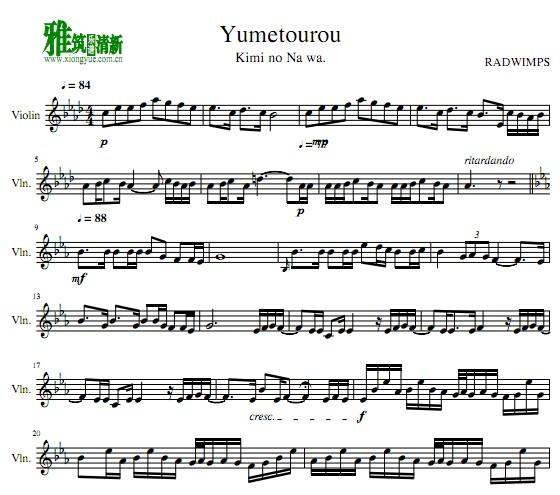 的名字 梦灯笼小提琴谱