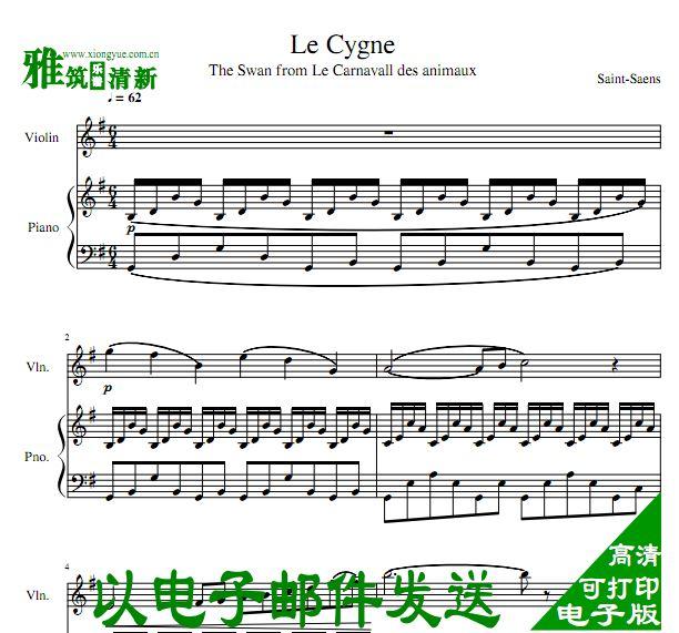 圣桑 天鹅小提琴钢琴二重奏谱 le cygne