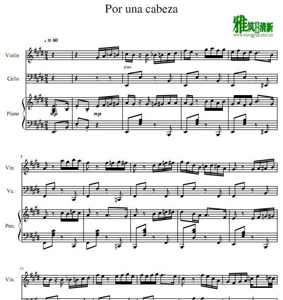 一步之遥 小提琴大提琴钢琴谱