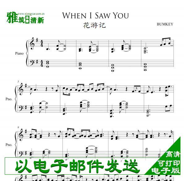2 when i saw you 钢琴谱