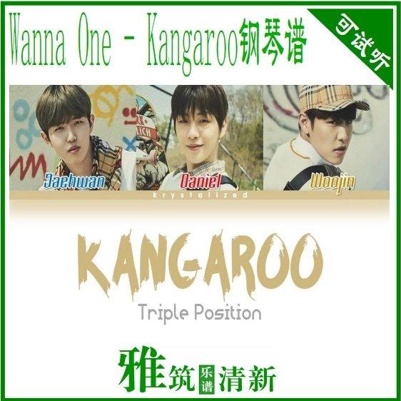 Wanna One Kangaroo 独奏钢琴谱