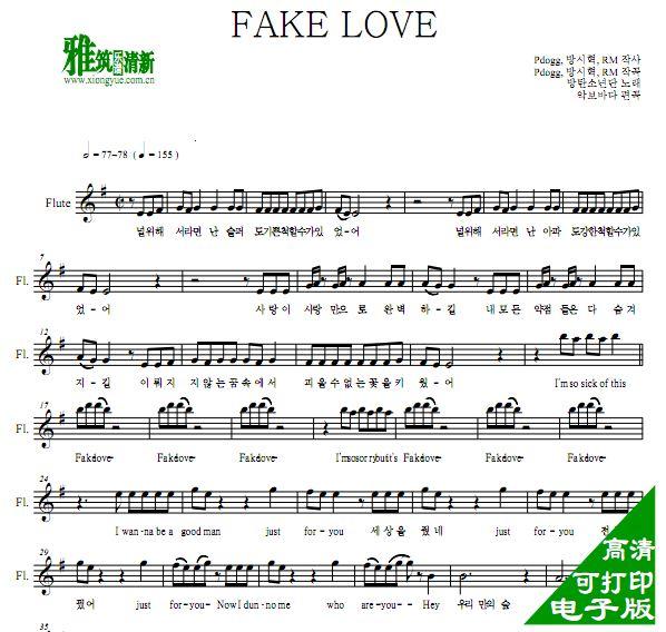 BTS 防弹少年团 fake love长笛谱