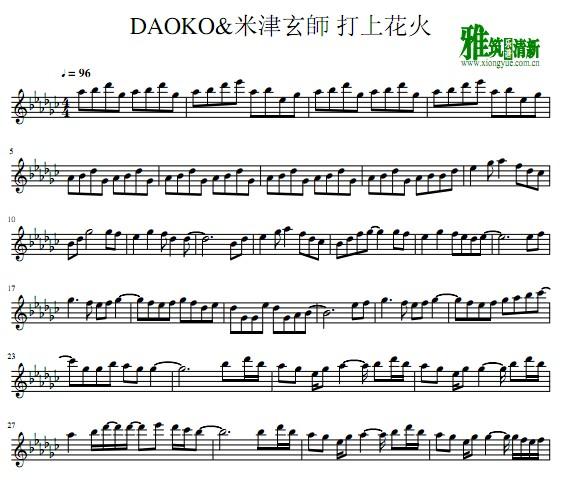 米津玄师 打上花火小提琴谱