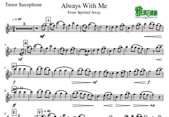 千与千寻 always with me永远同在萨克斯谱 萨克斯钢琴二重奏谱