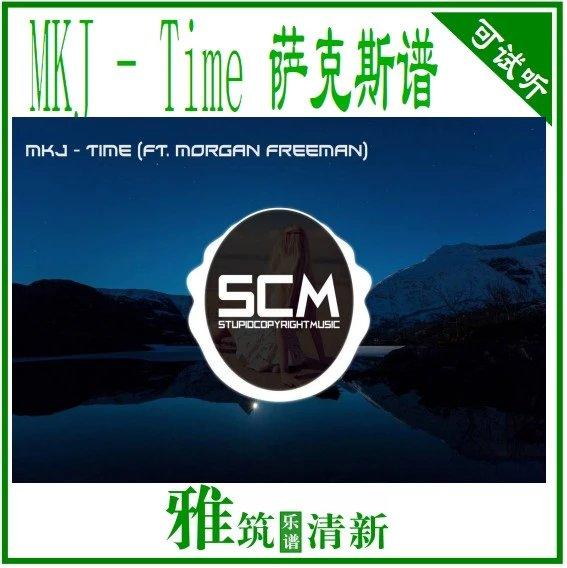 MKJ Time 萨克斯谱