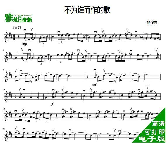 林俊杰 不为谁而作的歌小提琴谱