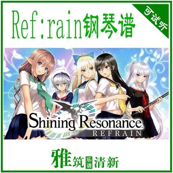 Ref:rain 恋如雨止钢琴谱