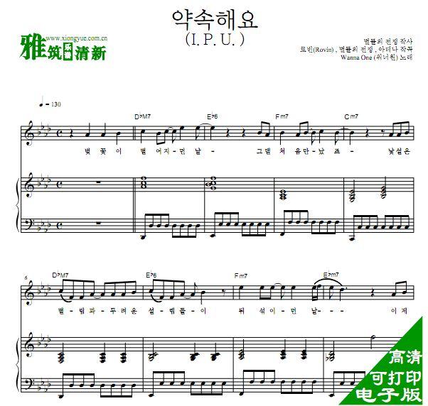 wanna one 约定 i.p.u.伴奏钢琴谱
