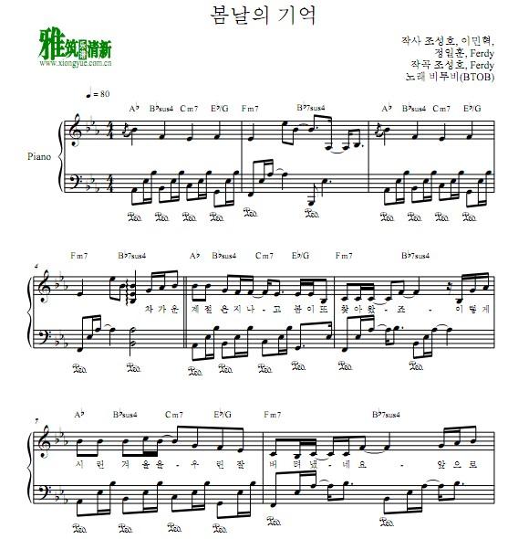 btob 春天的记忆钢琴谱 独奏版