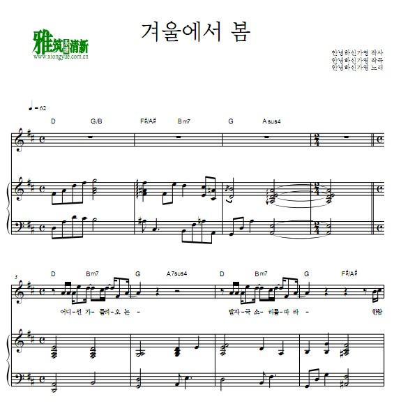 Hello Gayoung 冬去春来钢琴伴奏谱