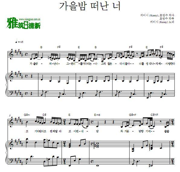 Kassy - Story of night fall 秋夜离去的你弹唱钢琴谱 歌谱
