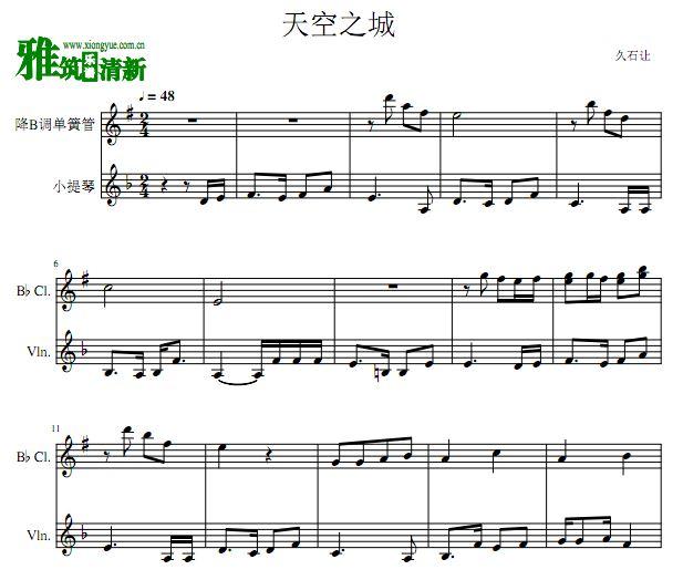 天空之城小提琴单簧管二重奏谱