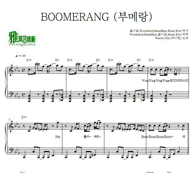 Wanna One BOOMERANG钢琴谱