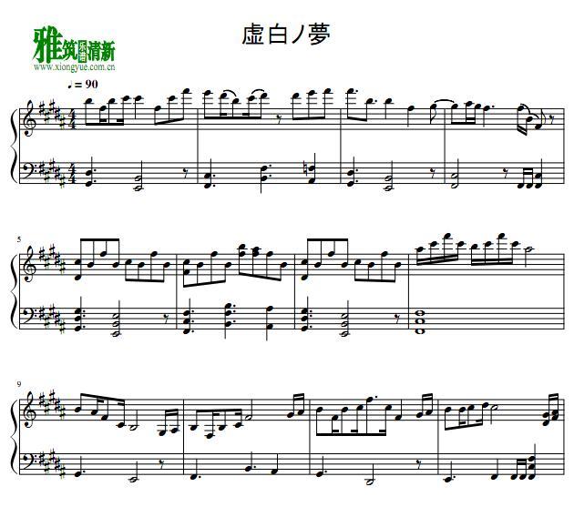 虚白ノ梦钢琴谱