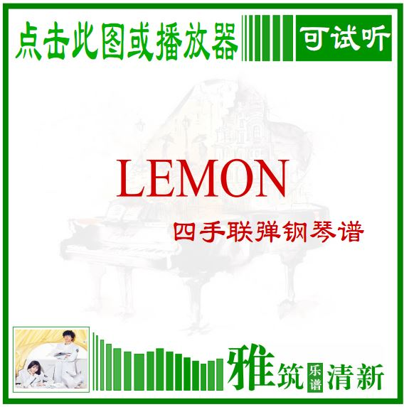 非自然死亡主题曲 Lemon四手联弹钢琴谱