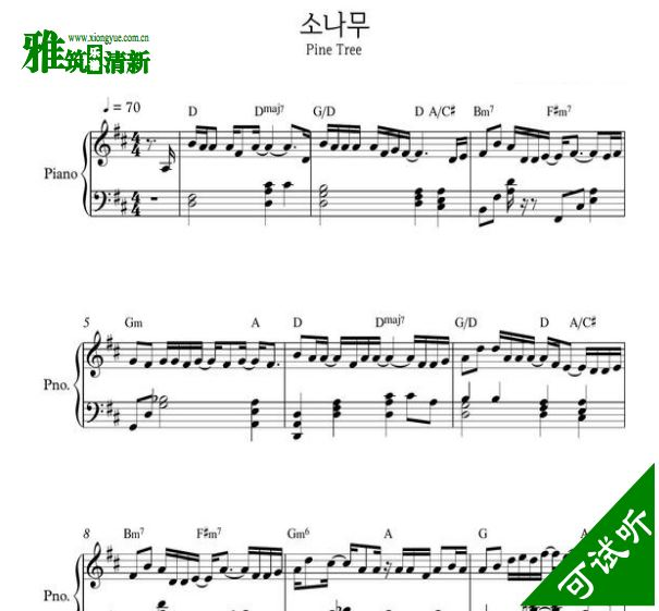 Wanna One 松树 pine tree钢琴谱